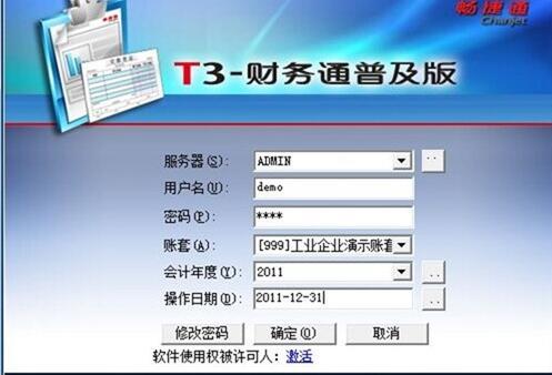 用友T3财务通免费下载